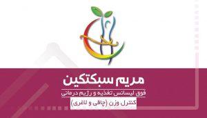 کارت ویزیت کارشناس تغذیه اصفهان